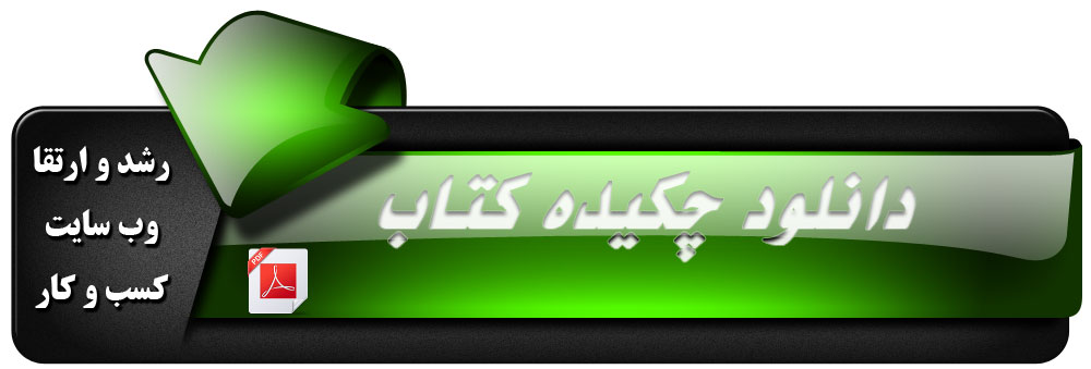 Download-Book-Website-Optimization.jpg
